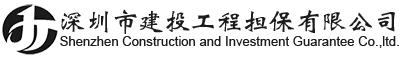 深圳市建投工程担保有限公司